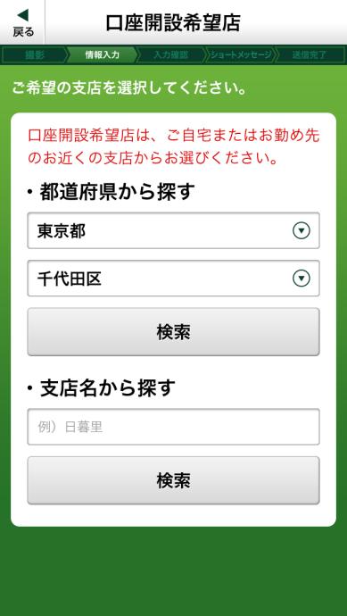 口座 開設 三井 住友 銀行