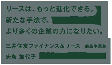 リース ファイナンス 三井 住友 &